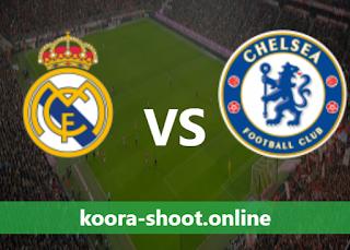 بث مباشر مباراة ريال مدريد وتشيلسي اليوم بتاريخ 05/05/2021 دوري أبطال أوروبا مباراة العودة