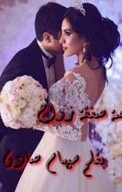 رواية صفقة زواج كاملة pdf - سيهام صادق