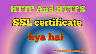 http vs https and SSL certificate kya hota hai