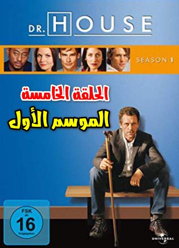 مشاهدة وتحميل الحلقة الخامسة - الموسم الأول من مسلسل دكتور هاوس بجودة عالية وجودات متعددة - House MD S01E05