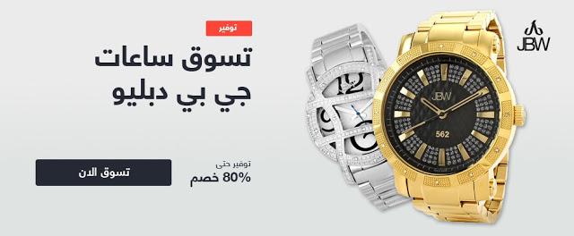 كوبون سوق السعوديه بقيمة 15% على ساعات JBW الفاخره