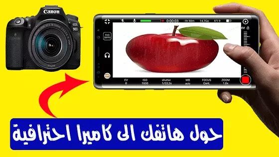 تحميل تطبيق 4K Camera Pro للتصوير الاحترافي بديل كاميرا الهاتف