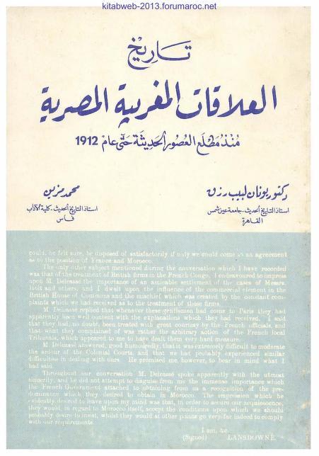 كتاب :   تاريخ العلاقات المغربية المصرية منذ مطلع العصور الحديثة حتى عام 1912   ل يونان لبيب رزق و محمد مزين