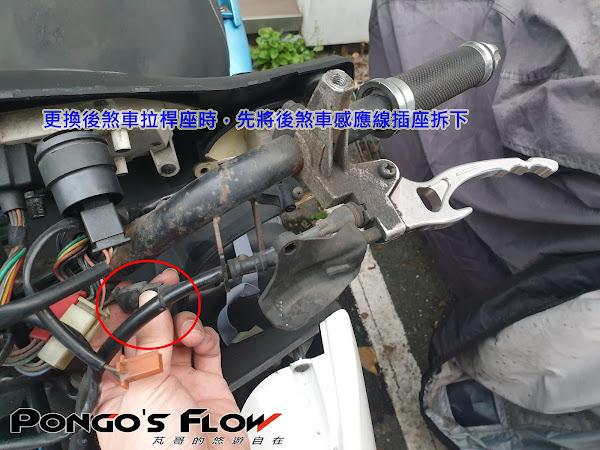 [二代新勁戰]DIY更換後煞車拉桿座&龍頭車殼更換3181