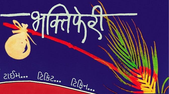 Bhaktiferi by Swadhyay Parivar