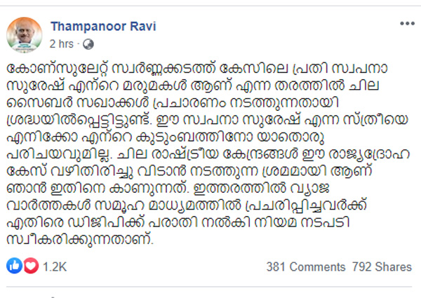 Thiruvananthapuram, News, Kerala, Facebook, post, Thampanoor Ravi, Complaint, Fake, DGP, Swapna Suresh, Facebook post of Thampanoor Ravi