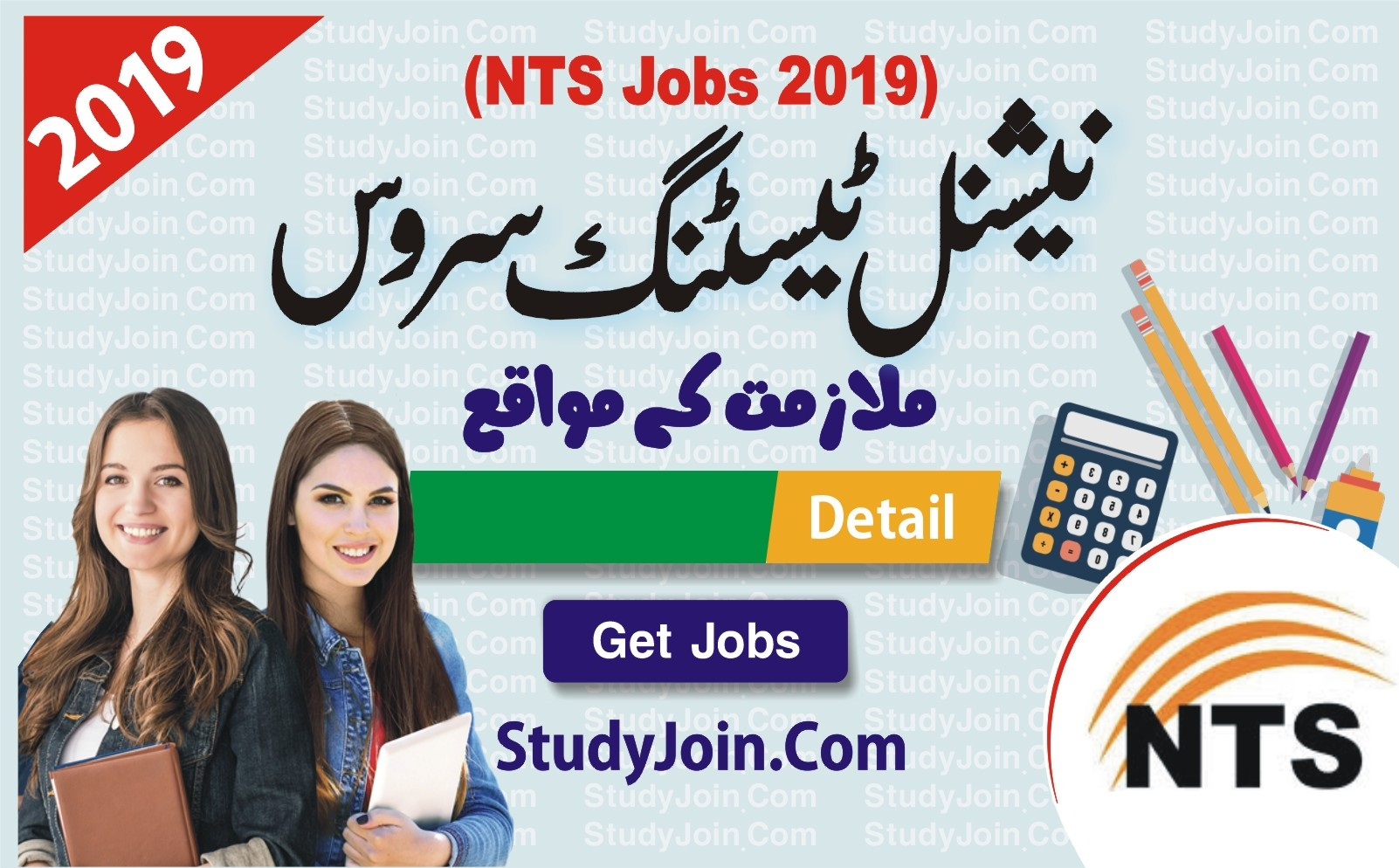 NTS Jobs 2019 www NTS org pk National Testing Service Apply