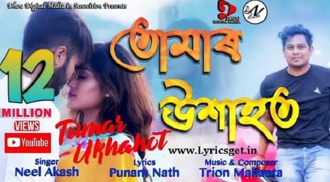 Tumar Ukhahot Lyrics - Neel Akash