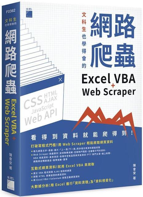免寫程式學網路爬蟲《文科生也學得會的網路爬蟲:Excel VBA + Web Scraper》