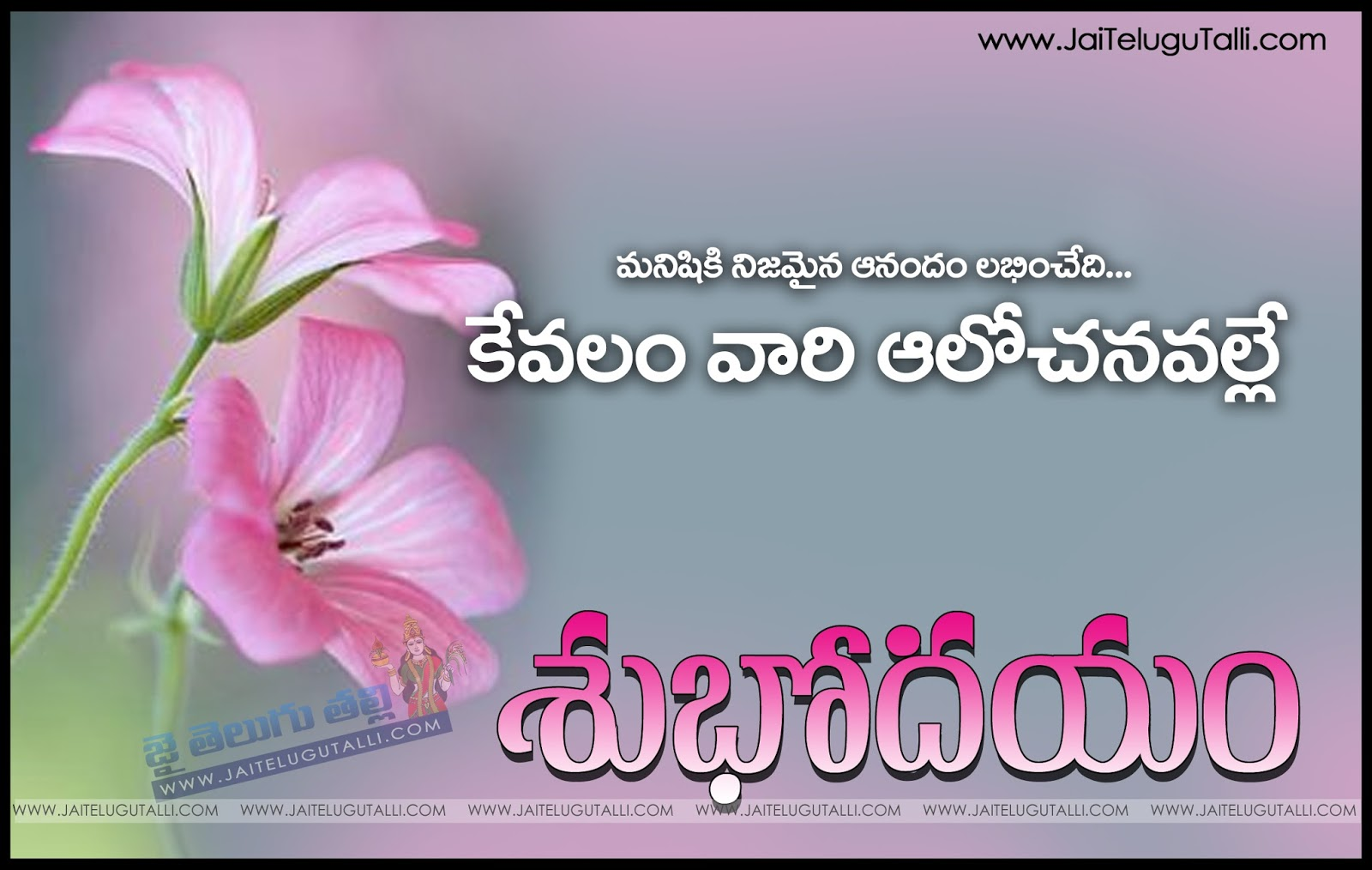Good Morning Pics With Quotes In Telugu Vinnyoleo Vegetalinfo