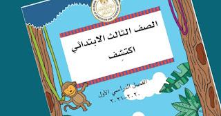 تحميل كتاب pdf منهج اكتشف للصف الثالث الابتدائي الترم الاول 2021