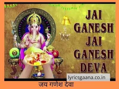 Ganesh Ji Ki Aarti Lyrics Anuradha Paudwal Jai Ganesh Deva
