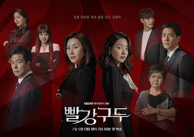 """Korean Drama """"Red Shoes"""" Review"""
