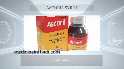 Ascoril Cough syrup uses in hindi