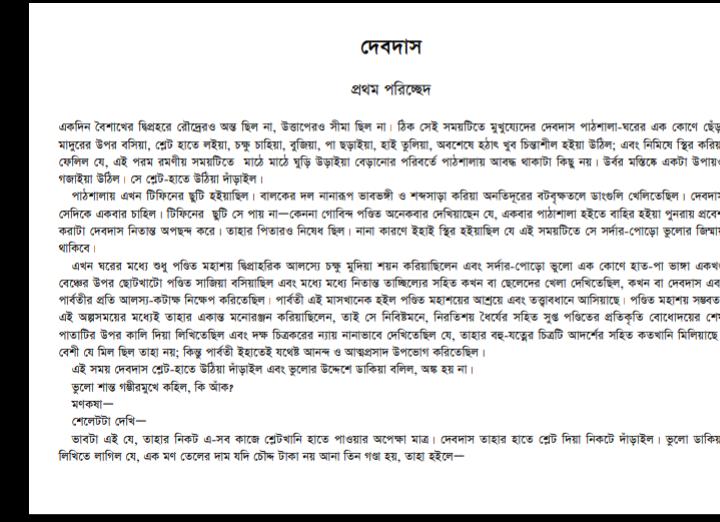 দেবদাস pdf, দেবদাস পিডিএফ ডাউনলোড, দেবদাস pdf download, দেবদাস পিডিএফ,
