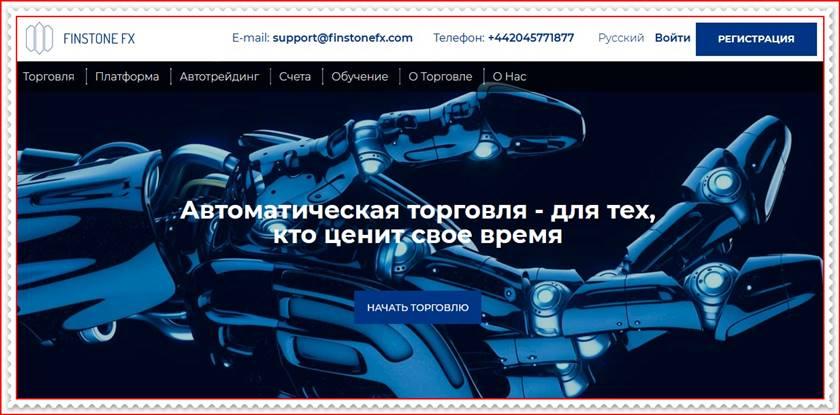 Мошеннический сайт finstonefx.com – Отзывы? Компания Finstone FX мошенники! Информация