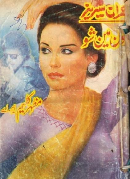 one-man-show-imran-series-pdf-free-download