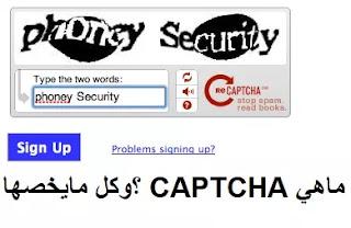 ماهي CAPTCHA ؟ وكل مايخصها