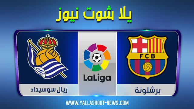 نتيجة مباراة برشلونة وريال سوسيداد اليوم 7-3-2020 في بطولة الدوري الاسباني