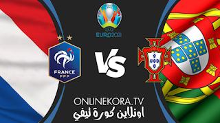 مشاهدة مباراة البرتغال وفرنسا القادمة بث مباشر اليوم  23-06-2021 في بطولة أمم أوروبا
