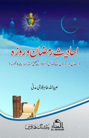 Ahadees-e-Ramzan-o-Roza-urdu-islamic-book-By-Obaidullah-Tahir-Falahi-Madni
