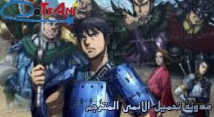 الحلقة 7 من انمي Kingdom S3 مترجم عدة روابط