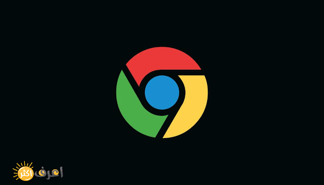 طرق تفعيل الوضع الداكن لمحرك جوجل