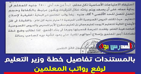 بالمستندات تفاصيل خطة وزير التعليم الثلاثية لزيادة رواتب المعلمين