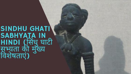sindhu ghati  ki viseshataye