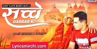Sache Darbar Ki सच्चे दरबार की Song Lyrics | Amit Saini Rohtakiya | New Haryanvi Song 2020