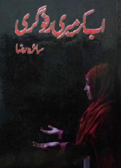 ab-kar-meri-rafugari-novel-pdf-free-download