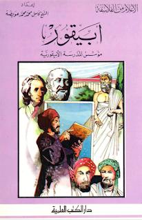 أبيقور مؤسس المدرسة الأبيقورية - كتاب