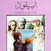 كتاب أبيقور مؤسس المدرسة الأبيقورية pdf الشيخ كامل محمد محمد عويضة