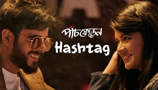 Hashtag Lyrics by Shaon Gaanwala - Paanch Phoron Web Series Starring: Nabila, Siam Ahmed