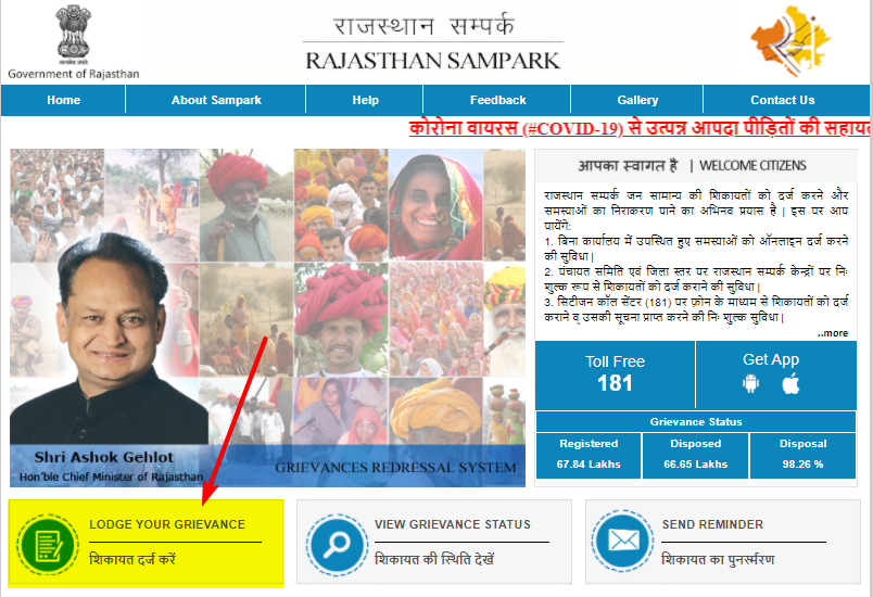 lodge-your-grievance-option-in-rajasthan-sampark