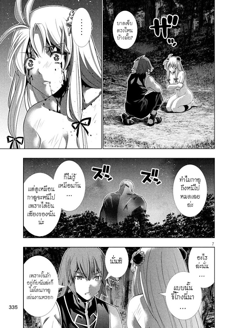 Parallel Paradise - หน้า 7