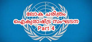 അന്താരാഷ്ട്ര നീതിന്യായ കോടതി,സ്ഥിരാംഗങ്ങൾ,രക്ഷാസമിതി,വിജയലക്ഷ്മി പണ്ഡിറ്റ്,Kerala PSC ലോക ചരിത്രം Part 4, United Nations, ഐക്യരാഷ്ട്ര സംഘടന,