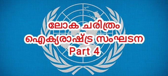 Kerala PSC ലോക ചരിത്രം Part 4, United Nations, ഐക്യരാഷ്ട്ര സംഘടന