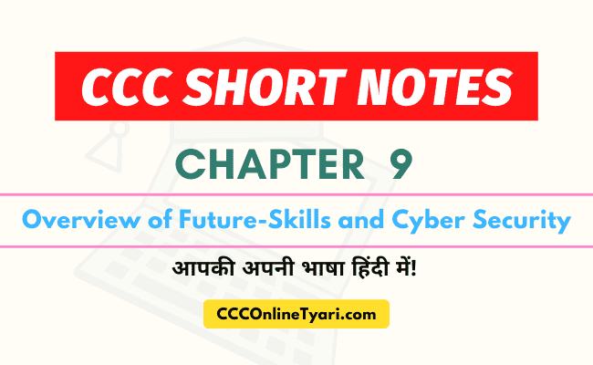 Ccc One Liner Chapter 9 | Overview Of Future-skills And Cyber Security | Ccc Chapter 9 Short Notes | Ccc Short Notes Chapter 9 | Notes For Ccc Exam In Hindi | Ccc Book Pdf In Hindi | Nielit Ccc Book Pdf In Hindi.