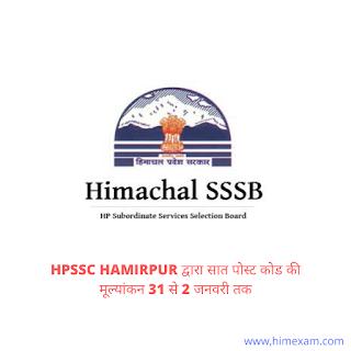 HPSSC HAMIRPUR द्वारा सात पोस्ट कोड की मूल्यांकन 31 से 2 जनवरी तक
