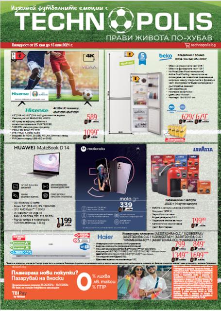 ТЕХНОПОЛИС Каталог - Брошура и Онлайн Промоции   от 25.06 - 15.07 2021→ Супер Летни Оферти
