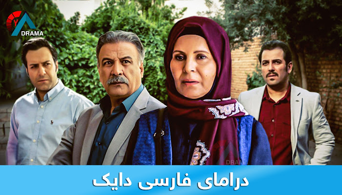 dramay farsy diek alqay 27