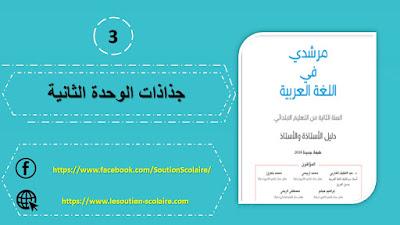 جذاذات الوحدة الثانية لمرجع مرشدي في اللغة العربية للسنة الثالثة من التعليم الابتدائي