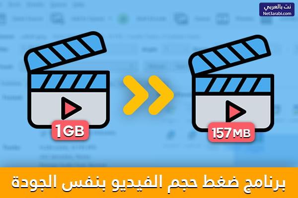 تحميل برنامج ضغط حجم الفيديو بنفس الجودة للكمبيوتر برابط مباشر