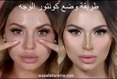 كونتور الوجه,كونتور الوجه النحيف,طريقة وضع الكونتور لجميع أشكال الوجه للمبتدئات,كونتور الوجه الدائري,كونتور الوجه الطويل,طريقة كونتور الوجه,طريقه كونتور الوجه,طريقة وضع الكونتور لجميع أشكال الوجه للمبتدئات كنتور,طريقة وضع كونتور الوجه,كونتور الوجه البيضاوي,طريقة سهلة جداً لعمل كونتور للوجه للمبتدئات,طريقة كونتور الوجه المدور,طريقة الكونتور للوجه,الطريقة الصحيحة لعمل كونتور الوجه والأنف,كيفيه وضع الكونتور للوجه,طريقه وضع المكياج للمبتدئات