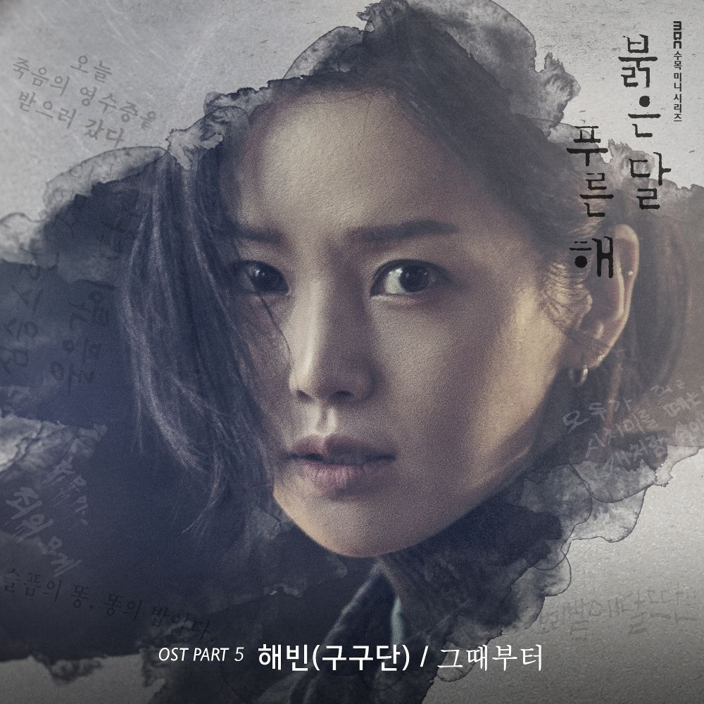 HAEBIN (gugudan) –  Children of Nobody OST Part.5