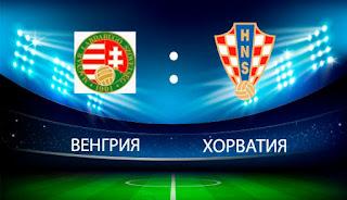 Хорватия - Венгрия: смотреть онлайн бесплатно 10 октября 2019 прямая трансляция в 21:45 МСК.