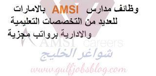 Amsi School Dubai Careers