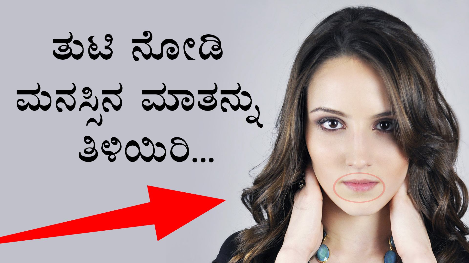 Lips & Mind Psychology and Body Language Tricks in Kannada