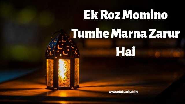 Ek Roz Momino Tumhe Marna Zarur Hai FULL LYRICS [ UPDATED 2020 ] - NaatePaak